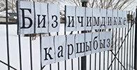 В селе Кок-Арт Кара-Кульджинского района Ошской области вступил в силу запрет на алкоголь