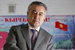 Экс-депутат Жогорку Кенеша Омурбек Текебаев. Архивное фото