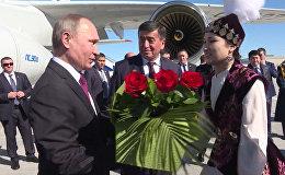 Владимир Путинди Манас аба бекетинен кучак гүл менен тосуп алышты
