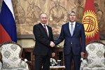 Президент РФ Владимир Путин и президент Киргизии Алмазбек Атамбаев (справа) во время встречи в резиденции Ала-Арча в Бишкеке.