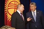 Кыргызстан менен Россия президенттери Алмазбек Атамбаев жана Владимир Путин жолугушууда