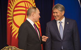 Официальный визит Владимира Путина в Кыргызстан