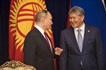 Архивное фото президентов Алмазбека Атамбаева и Владимира Путина