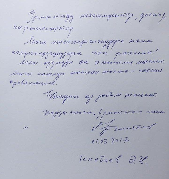 тушунук кат
