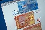 Снимок с официального Нацбанка КР. Модифицированные банкноты IV серии номиналом 50 и 100 сомов образца 2016 года
