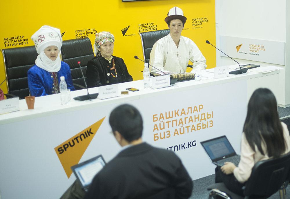 В мультимедийном центре Sputnik Кыргызстан 2 марта состоялась пресс-конференция, на которой представители проекта Кийиз дуйно — кочмон руху (Мир войлока — дух кочевников) рассказали о конкурсе на лучшее воссоздание национального костюма кыргызской девочки
