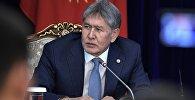 Кыргызстандын президенти Алмазбек Атамбаевдин архивдик сүрөтү