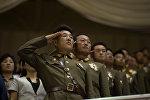 Түндүк Кореянын аскер кызматкерлери. Архив