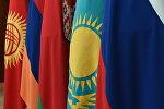 Флаги стран участников ЕАЭС. Архивное фото