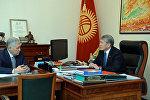 Президент КР Алмазбек Атамбаев во время встречи с директором Антикоррупционной службы Государственного комитета национальной безопасности страны Дуйшенбеком Чоткараевым