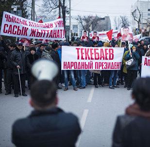 Сторонники Омурбека Текебаева на митинге у здания Бишкексого городского суда