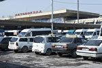 Автомобили на территории западного Бишкекского автовокзала в столице. Архивное фото
