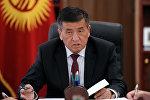 Премьер-министр КР Сооронбай Жээнбеков