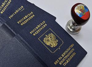 Пасспорт России. Архивное фото