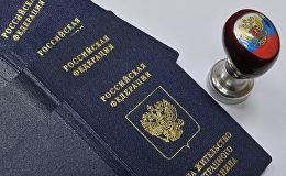 Вид на жительство РФ. Архивное фото
