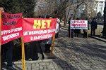 Бишкекчане на митинге против изъятия придомовых земельных участков возле здания ЖК