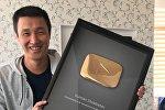 YouТube видеосервисинин администрациясы кыргызстандык блогер Курман Жолдошевге Алтын кнопка сыйлыгын тапшырды.