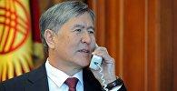 Президент Кыргызской Республики Алмазбек Атамбаев во время разговора по телефону. Архивное фото