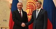 Президент РФ Владимир Путин и президент Кыргызстана Алмазбек Атамбаев (справа) во время встречи в резиденции Ала-Арча в Бишкеке. Архивное фото