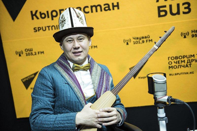 Комузист Асылбек Насирдинов во время интервью на радио Sputnik Кыргызстан