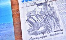 Кыргыз поэзиясынын классиги, улуу акын Алыкул Осмоновдун портрети. Архив