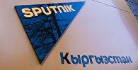 Вывеска у офиса информационного агентсва Sputnik Кыргызстан.