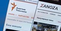 Снимок информационных сайтов Zanoza.kg и azattyk.org