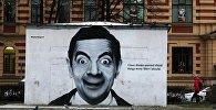 Английского актера-комика Роуэна Аткинсона нарисовали на одной из стен здания в Центральном районе Санкт-Петербурга