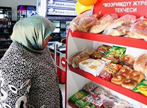 Полки милосердия Мээримду журок (Доброе сердце)  в супермаркетах Оша