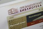 Сайт президентской библиотеки России имени Бориса Ельцина