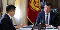 Кыргызпатенттин жетекчиси Досалы Эсеналиев өкмөт башчы Сооронбай Жээнбеков менен жолугушууда