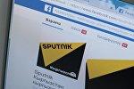 Снимок с социальной сети Facebook страница Sputnik Кыргызстан