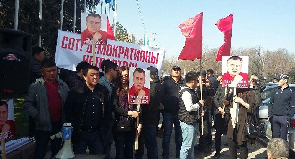 ВБишкеке проходит митинг приверженцев лидера оппозиции