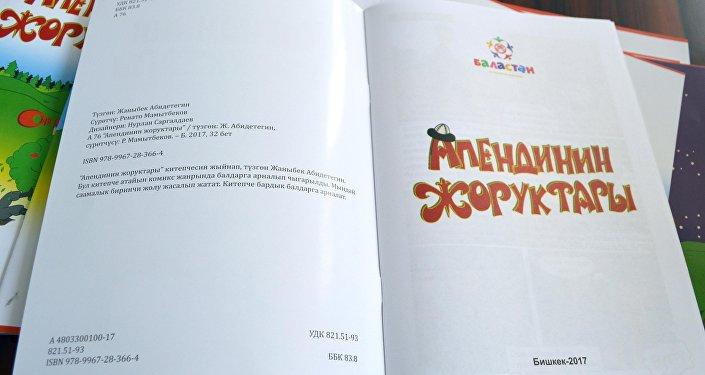 Кыргызстандын балдар адабият айдыңында Апендинин жоруктары деп аталган комикс түрүндөгү китепче чыкты.