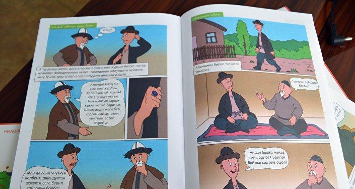 Анын түзүүчүлөрүнүн айтымында, комикс түрүндөгү Апенди туурасындагы мындай эмгек биринчи ирет чыгып жатат.