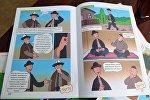 Апендинин жоруктары комикси. Архивдик сүрөт