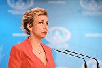 Архивное фото официального представителя министерства иностранных дел России Марии Захарово