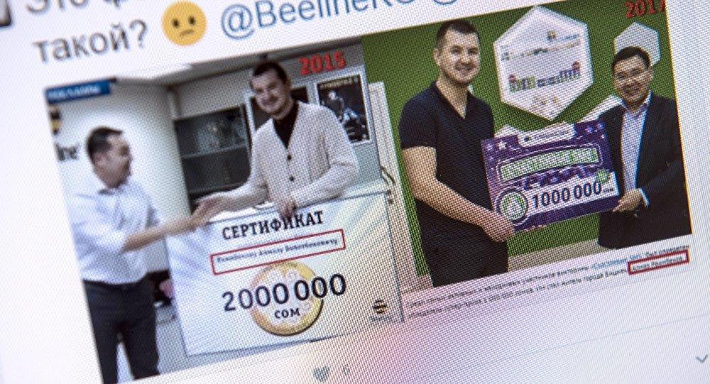 Снимок с социальной сети Twitter пользователя Dan.  Алмаз Раимбеков, который выиграл призы от сотовых компаний