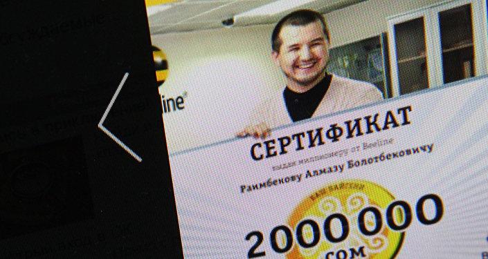 Кыргызстанец Алмаз Раимбеков, выигравший у двух сотовых компаний три миллиона сомов, фото с сайта Beeline