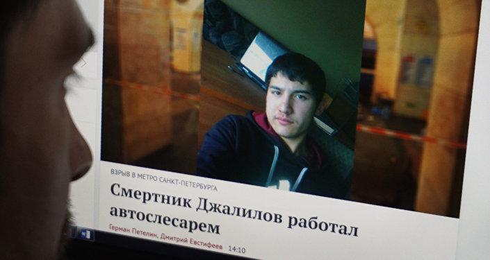 В Москве мужчина смотрит на экран компьютера с новостным сообщением с фотографией подозреваемого в взрыве 3 апреля Акбаржона Джалилова. 4 апреля 2017 года