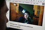 Санкт-Петербургдагы метродогу жардырууга шектелип жаткан Акбаржон Жалиловдун россиялык сайтта жайгашылган сүрөтү