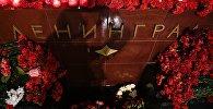Цветы и свечи на мемориале города Ленинград на Аллее Городов-героев в Москве в память о погибших в результате взрыва в метрополитене Санкт-Петербурга.