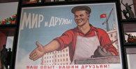 Плакат в советском ресторане Nazdarovie в Гаване (Куба)