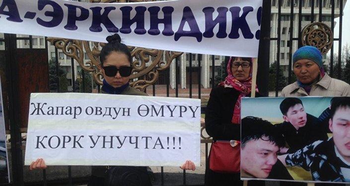 На момент выхода публикации поддержать Жапарова собрались не более 10 человек