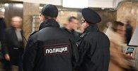 Сотрудники полиции в вестибюле станции метро в Москве. Архивное фото