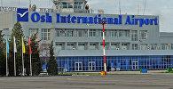 Здание обновленного аэровокзального комплекса международного аэропорта Ош. Архивное фото