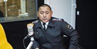 Начальник отдела розыска УПМ ГУВД Бишкека Ажыбек Майназаров во время интервью на радио Sputnik Кыргызстан