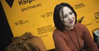 Директор новостного канала Ала-Тоо 24 Жылдыз Жумабекова во время интервью Sputnik Кыргызстан