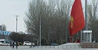 Солдаты Нацгвардии меняют флаг на центральной площади Ала-Тоо в Бишкеке. Архивное фото
