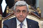 Армениянын президенти Серж Саргсян